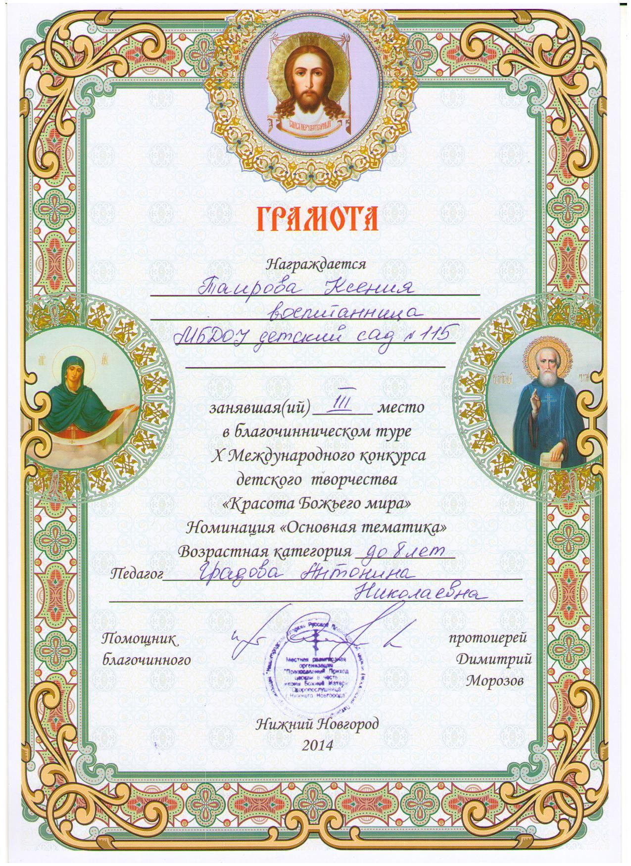 Санпин Доу 2013