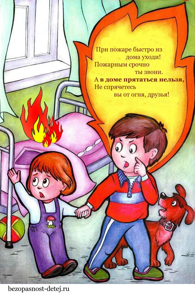 Картинки пожарная безопасность для детского сада раскраска