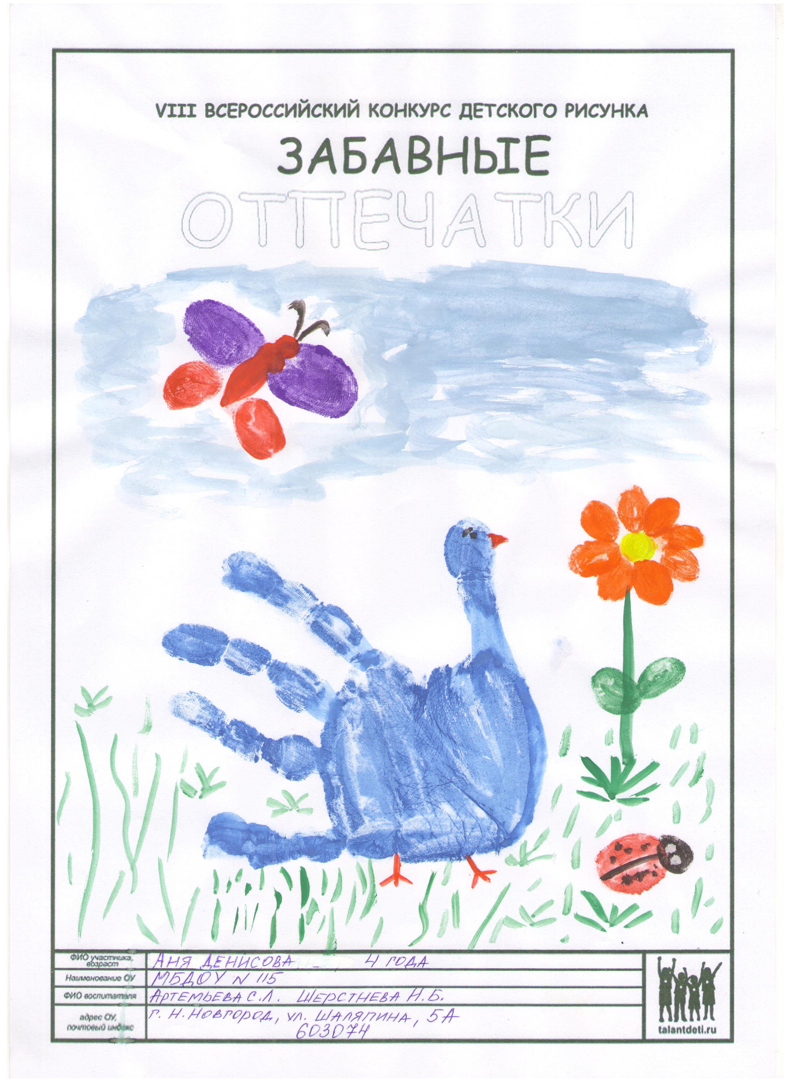 Всероссийский конкурс детского рисунка