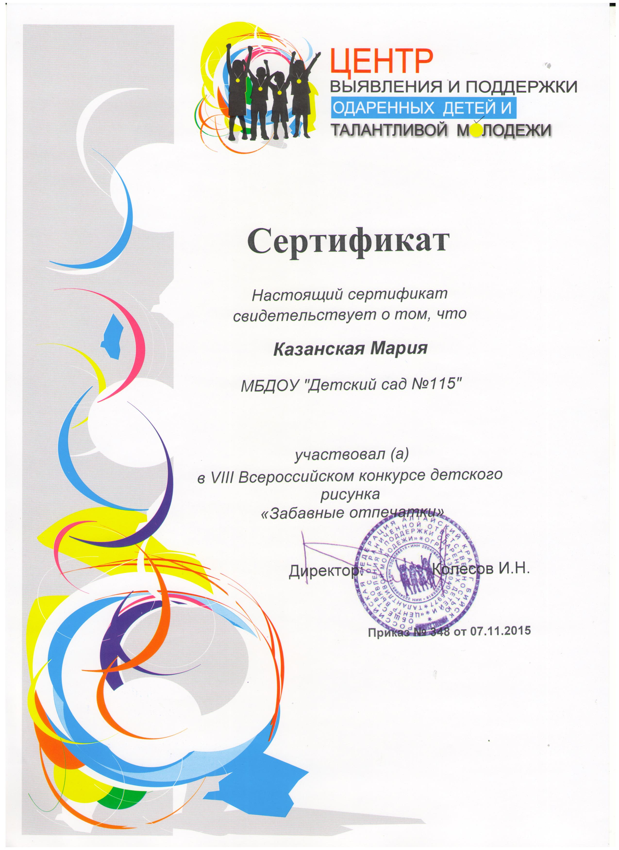 Всероссийские конкурсы рисунков для детей 2017